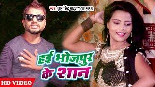 भोजपुरी का नया सुपरहिट विडियो - Gyan Singh Yadav - Hai Bhojpuri Ke Shan - Bhojpuri Hit Video 2018