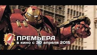 Мстители 2: Эра Альтрона (2015) HD трейлер | премьера фильма с Робертом Дауни мл. 30 апреля