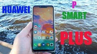 Обзор HUAWEI P smart PLUS