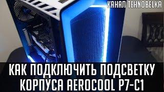 Як підключити підсвічування корпусу Aerocool P7-C1