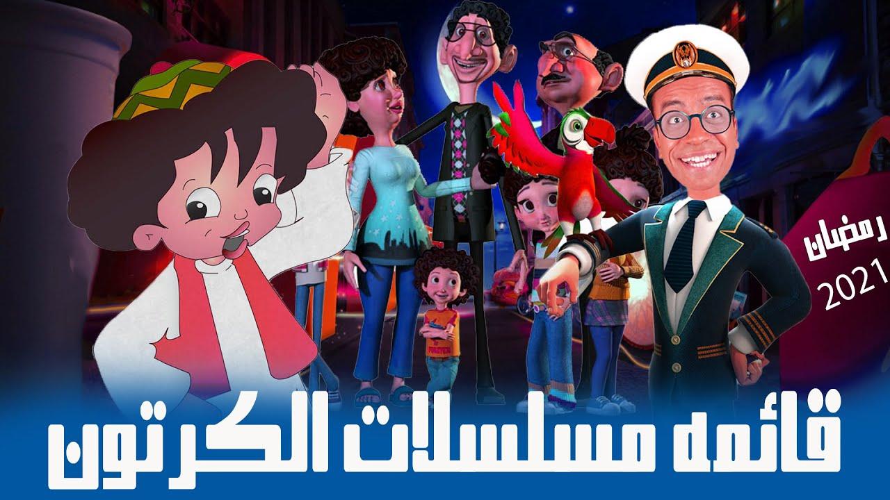 قائمه مسلسلات الكرتون في رمضان 2021 Youtube