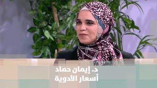 د. إيمان حماد - أسعار الأدوية