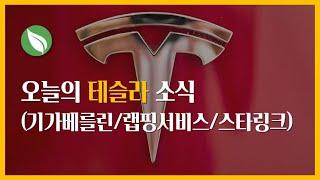 오늘의 테슬라 소식 (Giga Berlin/Tesla Wrapping/Starlink 10th Mission)