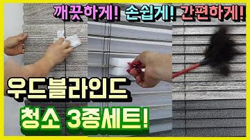 ENG/우드블라인드청소비법-4K 신기하고, 놀라운 우드블라인드 깨끗하게 청소하는 방법!! (How to clean up the Wood Blind)