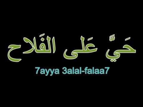 Adhan (Islamic Call for prayer) - آذان + Arabic lyrics + transliteration +  subtitled translation