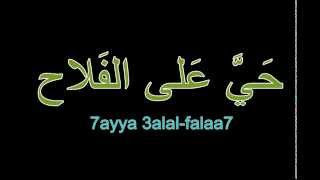 Adhan (Islamic Call for prayer) - آذان + Arabic lyrics + transliteration + subtitled translation Resimi