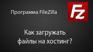 как загрузить файл на хостинг, программы FileZilla и Notepad