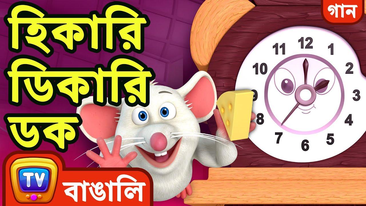 হিকারি ডিকারি ডক (Hickory Dickory Dock) -   Bangla Rhymes For Children - ChuChu TV
