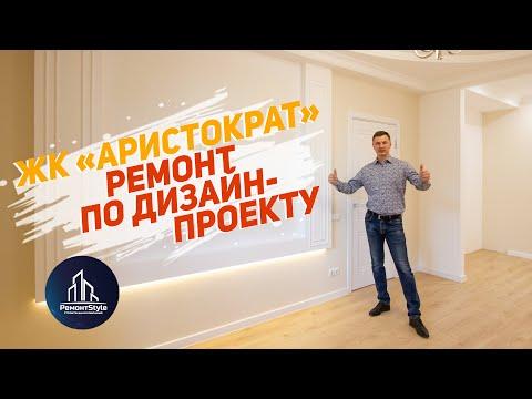 "Ремонт квартиры по дизайн-проекту в Ставрополе   ЖК ""Аристократ"""