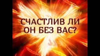 СЧАСТЛИВ ЛИ ОН БЕЗ ВАС?… Таро онлайн Ютуб |Расклад онлайн| Таро онлайн видео