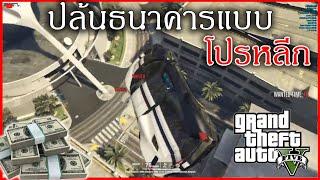 GTA V Roleplay Daimond City - ปล้นธนาคารแบบ โปรหลีก ! #5