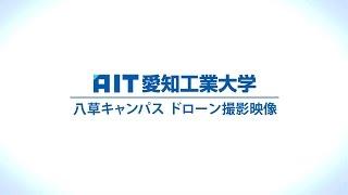 愛知工業大学 八草キャンパス ドローン撮影映像