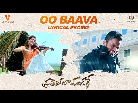 OO Baava Lyrical Song Promo - PratiRojuPandaage | Sai Tej, Raashi Khanna, Maruthi | Thaman S