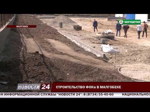 В Малгобеке ведется строительство ФОКа.