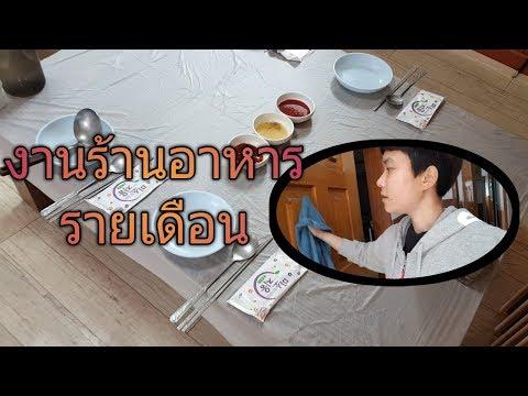 งานร้านอาหารรายเดือน งานสบายรายได้ดี แรงงานไทยในเกาหลีใต้