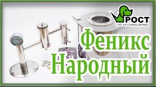 видео Самогонный аппарат Феникс Народный