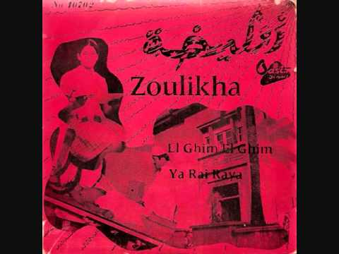 La Chanteuse Algérienne Zoulikha ( Ya H'Bibi An-idlak Be'lli Houa Sar ) Audio 4