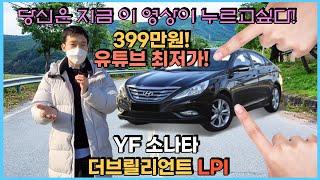 YF소나타 더브릴리언트 LPI 연비깡패 차량이 399만…