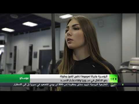 أقوى فتاة في العالم تأمل بلقاء الأسد  - نشر قبل 4 ساعة