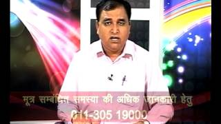 Positive RA Factor | Treatment for Piles | Frequent Urination | Anil Bansal