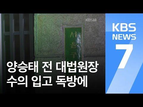 '법복→황갈색 수의'…양승태 전 대법원장 구치소 독방 수감 / KBS뉴스(News)