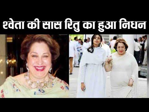 shweta-bachchan's-mother-in-law-ritu-nanda-passes-away-|-filmibeat