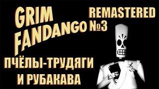 Grim Fandango Remastered #3. Пчёлы-трудяги и Рубакава