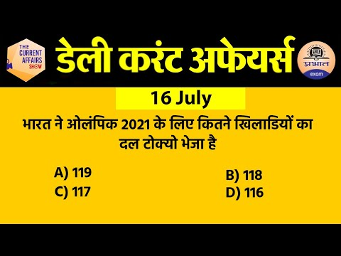 16 july Current Affairs in Hindi | Current Affairs Today | Daily Current Affairs Show | Prabhat Exam