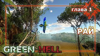 Рай Глава 1 Green Hell (стрим)