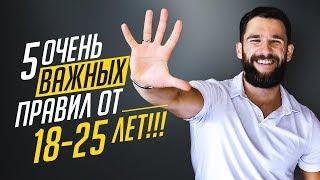 5 ОЧЕНЬ ВАЖНЫХ ПРАВИЛ, КОМУ ОТ 18 - 25 ЛЕТ!!! НЕОБХОДИМО ЗНАТЬ КАЖДОМУ!!!