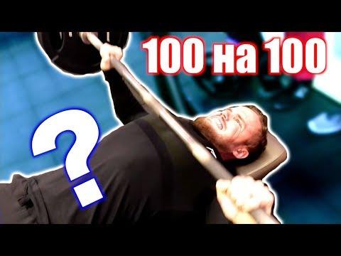ЖИМ 100 кг на 100 РАЗ (ПРАВДА ИЛИ ЛОЖЬ)