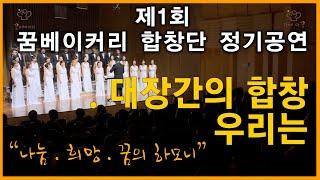 제 1 회 꿈베이커리 합창단 정기공연 / 대장간의 합창…