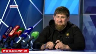 Более трех часов Рамзан Кадыров отвечал на вопросы региональных и федеральных СМИ