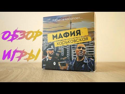 Настольная игра Мафия Харьковская  Flixplay   Интернет-магазин настольных игр