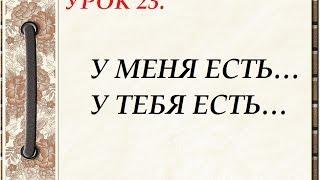 Русский язык для начинающих. УРОК 23.  У МЕНЯ ЕСТЬ…У ТЕБЯ ЕСТЬ…