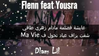 Flenn   Dlam LiL ft Yousra  Son Officiel  Lyrics   Paroles