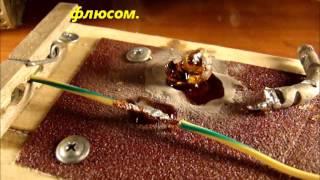 Пайка медного провода 2(Пайка многожильного провода., 2016-02-02T06:18:45.000Z)