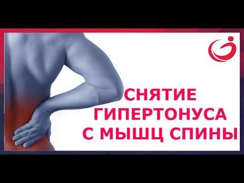 Как расслабить спазмированные мышцы спины