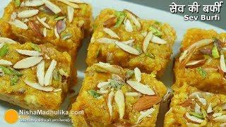 Sev Barfi Recipe   सेव की बर्फी रेसीपी । Sindhi Sev ki Mithai