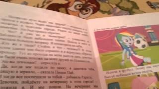 Читаю книгу пони: Жизнь настоящей принцессы. (1)