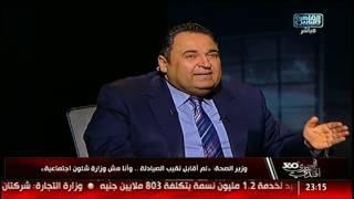أحمد سالم: وزير الصحة صاحب أكبر عدد أزمات فى مصر!