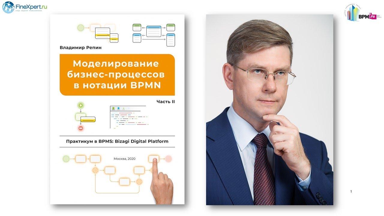 Моделирование бизнес-процессов в нотации BPMN. Часть II. Практикум в BPMS: Bizagi Digital Platform.