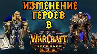 Как изменится внешний вид героев в Warcraft 3 Reforged?