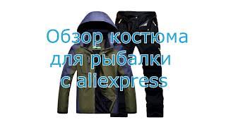 Распаковка и обзор костюма для рыбалки и походов с алиэкспресс