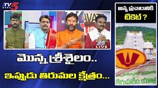 హిందూ మతం పై దాడి జరుగుతుందా ? | TV5 Murthy Special Discussion | TV5
