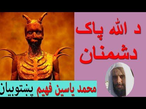 maulana mohammad yasin fahim mp3 new pashto bayan top 10