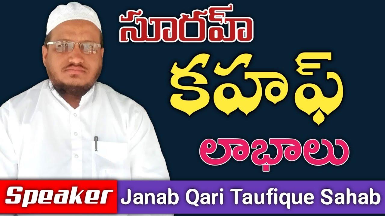 సూరహ్ కహఫ్ ప్రాముఖ్యత   Benefits of Surah Kahf   Qari Taufique Sahab   Telugu Bayan