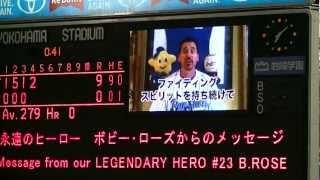 2012/8/26 対巨人戦、横濱グレートセントラル祭での、ロバート・ローズ...