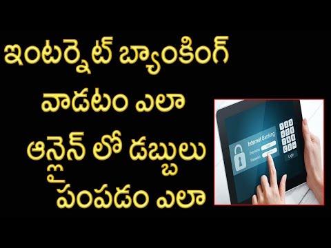 How To Transfer Money Through Online Banking Tutorial In Telugu