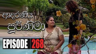 Adaraniya Purnima ‍| Episode 268 06th August 2020 Thumbnail